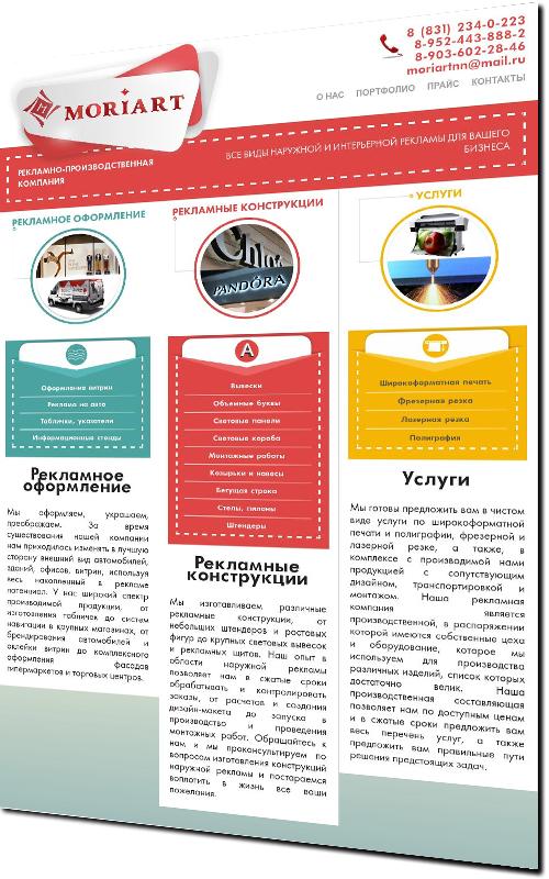 Продвижение сайтов в нахабино раскрутка сайта в Ступино